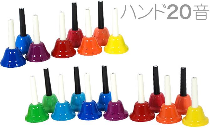 WEB価格 ハンドベル 20音 虹色 マルチ カラー メロディーベル ハンド式 楽器 ベル Multi Handbell music ミュージックベル 20本 BC-02K/MU 送料無料
