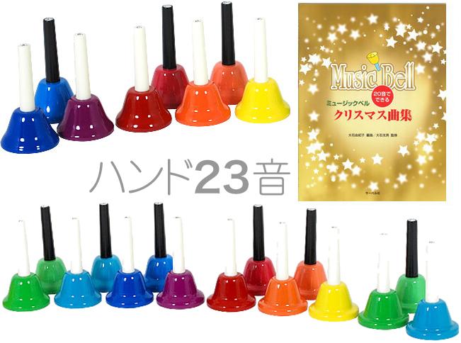 ハンドベル 23音 教本 虹色 マルチ カラー メロディーベル ハンド式 楽器 ベル Multi Handbell music ミュージックベル 23本 【 BC-023K/MU セット A】