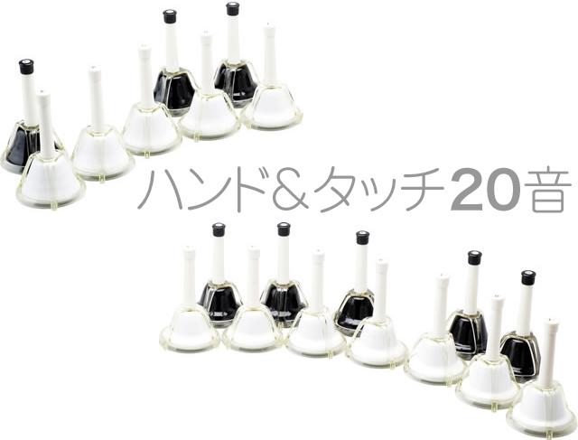 WEB価格 ハンドベル 20音 ブラック ホワイト メロディーベル ハンド & タッチ式 ベル Handbell music ミュージックベル 20本 白色 黒色 MB-02K/BK-WH 送料無料