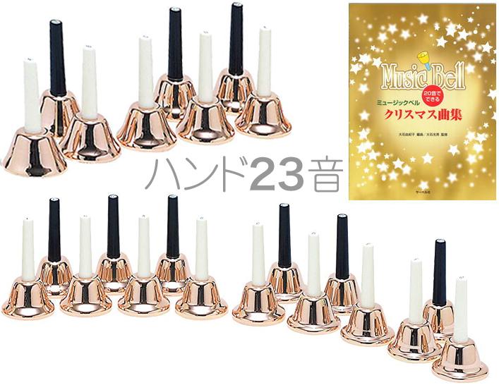 ハンドベル 23音 コパー + 教本 メロディーベル ハンド式 楽器 ベル gold Handbell music bell ミュージックベル カッパー 【 Copper 23本 セット A 】 送料無料