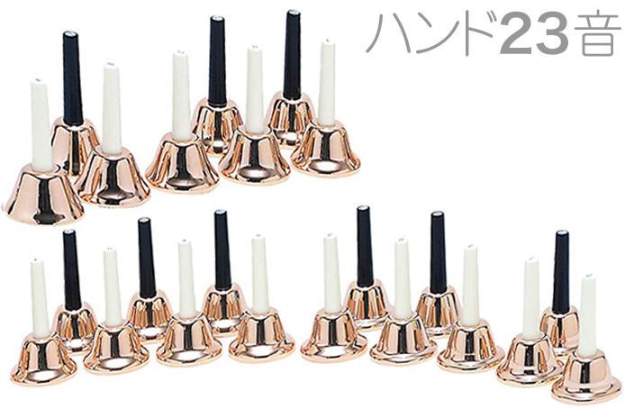 WEB価格 ハンドベル 23音 コパー メロディーベル ハンド式 楽器 ベル Copper Handbell music bell ミュージックベル カッパー 金色 23本 送料無料