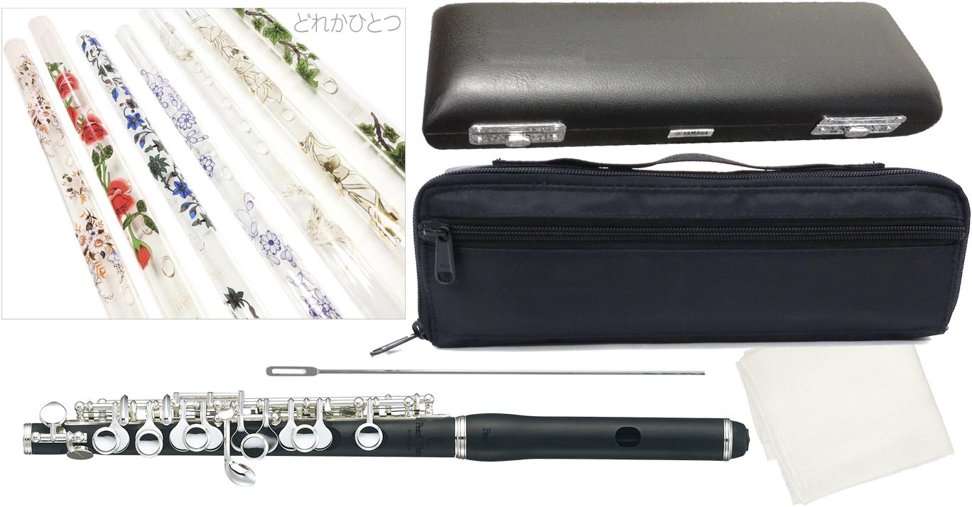 Pearl Flute ( パールフルート ) PFP-105ES ピッコロ 合成樹脂 グラナディッテ製 スタンダードタイプ歌口 管楽器 頭部管 管体 樹脂製 Eメカニズム PFP105ES セット D 送料無料