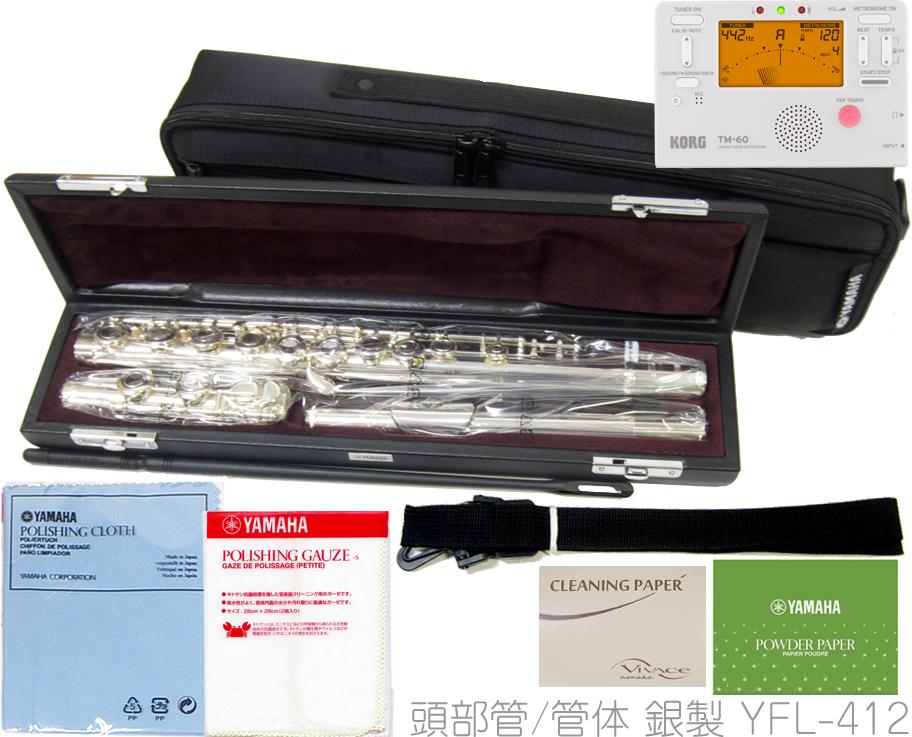 YAMAHA ( ヤマハ ) YFL-412 頭部管 + 管体 銀製 フルート Eメカニズム 新品 銀メッキ カバードキイ オフセット 本体 主管 足部管 管楽器 【 YFL412 セット C】 送料無料