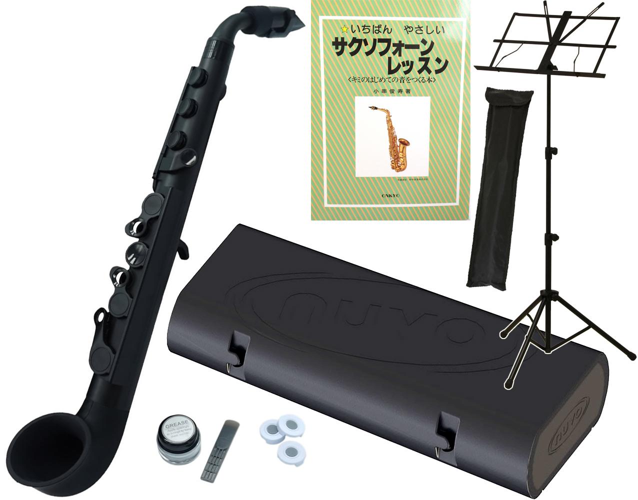 NUVO ( ヌーボ ) jSAX オール ブラック N510JBBK プラスチック製 管楽器 サックス系 リード楽器 本体 サクソフォン 黒色 真っ黒 Black 【 jサックス BK/BK セット F】 送料無料