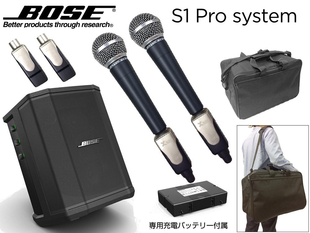 BOSE ( ボーズ ) S1 Pro + 電池駆動ワイヤレスマイク(2本)+ ソフトバッグ セット ◆ 電源が取れない環境でもワイヤレスマイクが使えるセット【S-1 Pro CM2000 XV3U】 [ 送料無料 ]