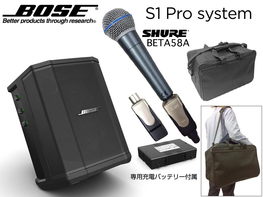 BOSE ( ボーズ ) S1 Pro + 電池駆動ワイヤレスマイク(SHURE BETA58A 1本)+ ソフトバッグ セット ◆ 電源が取れない環境使えるセット【S-1 Pro BETA58A XV3U】 [ 送料無料 ]