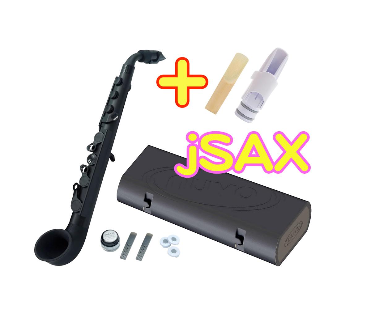 NUVO ( ヌーボ ) jSAX オール ブラック N510JBBK プラスチック製 管楽器 サックス系 リード楽器 本体 サクソフォン 黒色 Black 【 jサックス BK/BK セット D】 送料無料