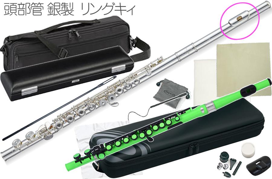 Pearl Flute ( パールフルート ) PF-665RE リングキィ フルート 新品 頭部管 銀製 ドルチェ 銀メッキ Eメカニズム オフセット Dolce flute 【 PF665RE セット B】 送料無料