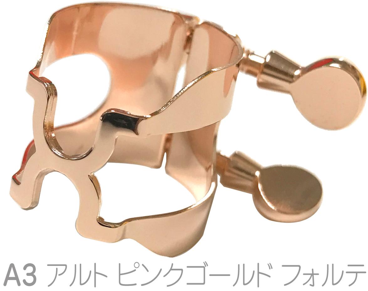 HARRISON ligature ( ハリソン ) A3 PGP P/GP FORTE アルトサックス 逆締め ピンクゴールド リガチャー フォルテ 日本製 逆締め ラージ ラバーサイズ マウスピース用 P/GP alto ligature 送料無料, GOLD CAT映画品 昭和 装飾:dc8ec5a5 --- officewill.xsrv.jp