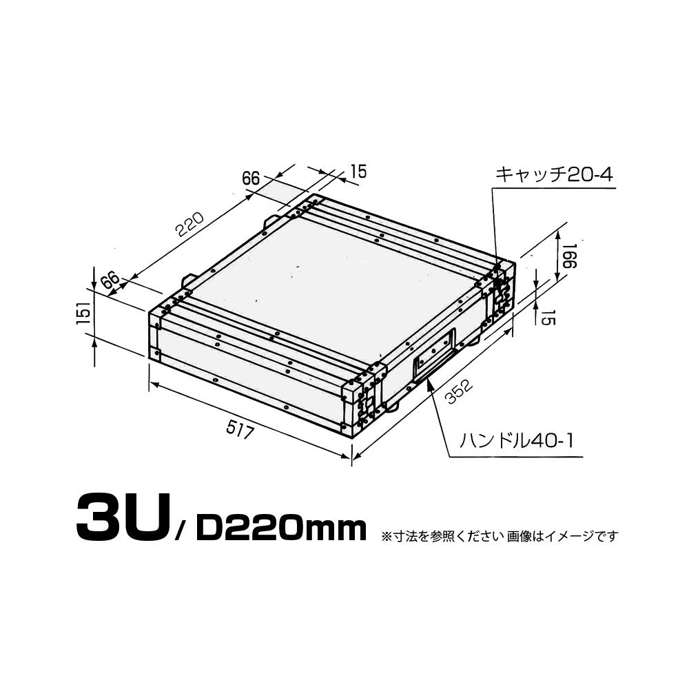 PULSE ( パルス ) F3U D220mm FRP板 黒 ◆ 国産 19インチ FRP ラックケース EIA 3U RACKCASE BLACK ラックエフェクター·アウトボード·パワーアンプ等 収納