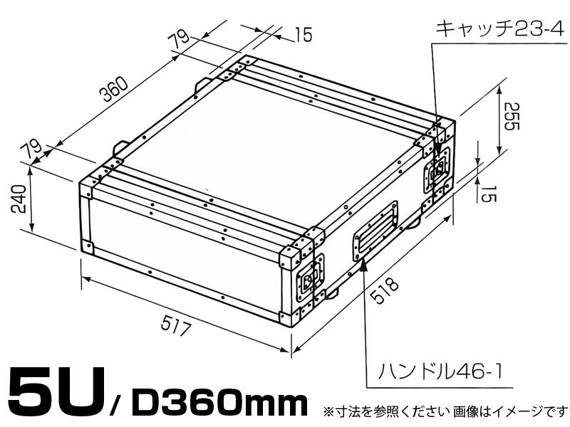 PULSE ( パルス ) F5U D360mm FRP板 黒 ◆ 国産 19インチ FRP ラックケース EIA 5U RACKCASE ラックエフェクター・アウトボード・パワーアンプ等 収納
