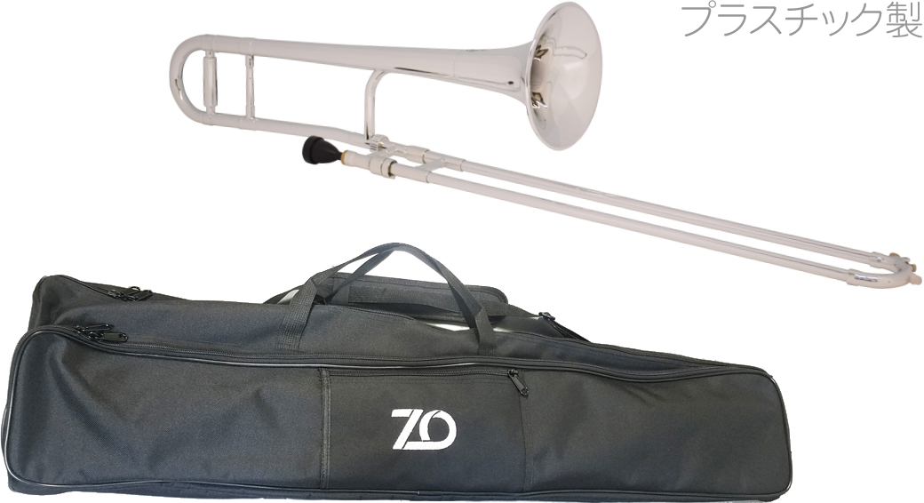 ZO ( ゼットオー ) トロンボーン TTB-09 シルバー 調整品 新品 アウトレット プラスチック製 テナートロンボーン 管楽器 本体 樹脂製 TTB09 silver 一部送料追加 北海道/沖縄/離島不可=送料実費請求