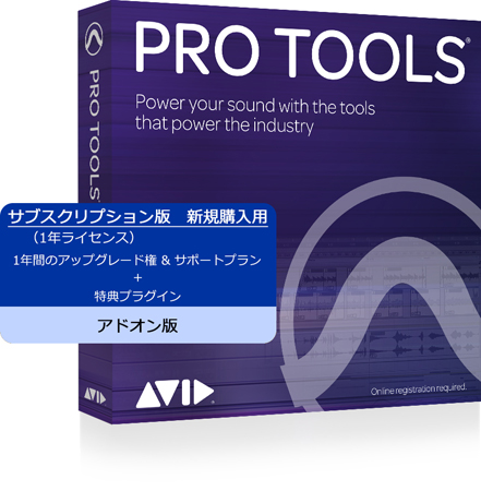 Avid ( アビッド ) Pro Tools サブスクリプション版(1年版) アドオン版【9935-71827-00】【[期間限定特価][対象のDAWソフトユーザー様のみ][3月15日まで] 】