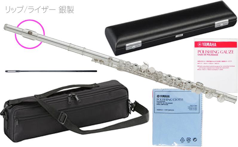 YAMAHA ( ヤマハ ) YFL-212LRS フルート 正規品 リッププレート ライザー 銀製 Eメカニズム カバードキイ オフセット flute 北海道 沖縄 離島不可