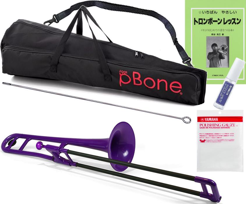 PINSTRUMENTS PBONE1P トロンボーン パープル P-BONE プラスチック製 B♭ テナートロンボーン 紫色 PLASTIC TROMBONE 細管 【 Pボーン purple セット B】 送料無料