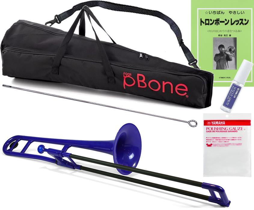 PINSTRUMENTS PBONE1B トロンボーン ブルー P-BONE プラスチック製 B♭ テナートロンボーン 青色 PLASTIC TROMBONE 細管 【 Pボーン blue セット B】 送料無料