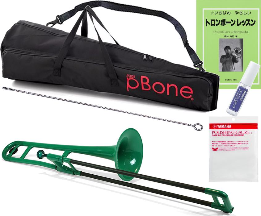 PINSTRUMENTS PBONE1G トロンボーン グリーン P-BONE プラスチック製 B♭ テナートロンボーン 緑色 PLASTIC TROMBONE 細管 Pボーン green セット B 送料無料