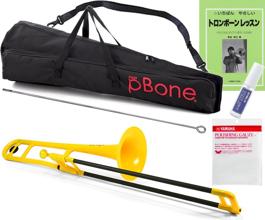 PINSTRUMENTS PBONE1Y トロンボーン イエロー P-BONE プラスチック製 B♭ テナートロンボーン 黄色 PLASTIC TROMBONE 細管 【 Pボーン yellow セット B 】 送料無料