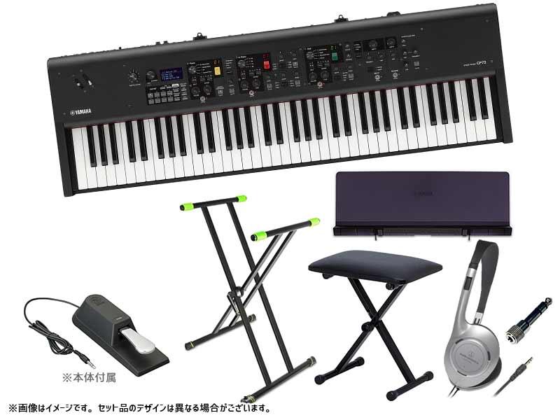 YAMAHA ( ヤマハ ) CP73 自宅練習セット【[台数限定][音色入りカード型USBフラッシュメモリ]プレゼント 】