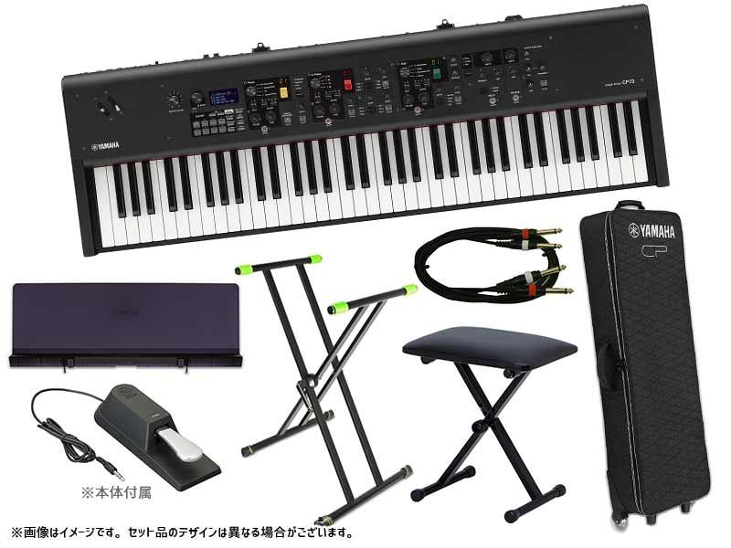 YAMAHA ( ヤマハ ) CP73 ライブセット 1