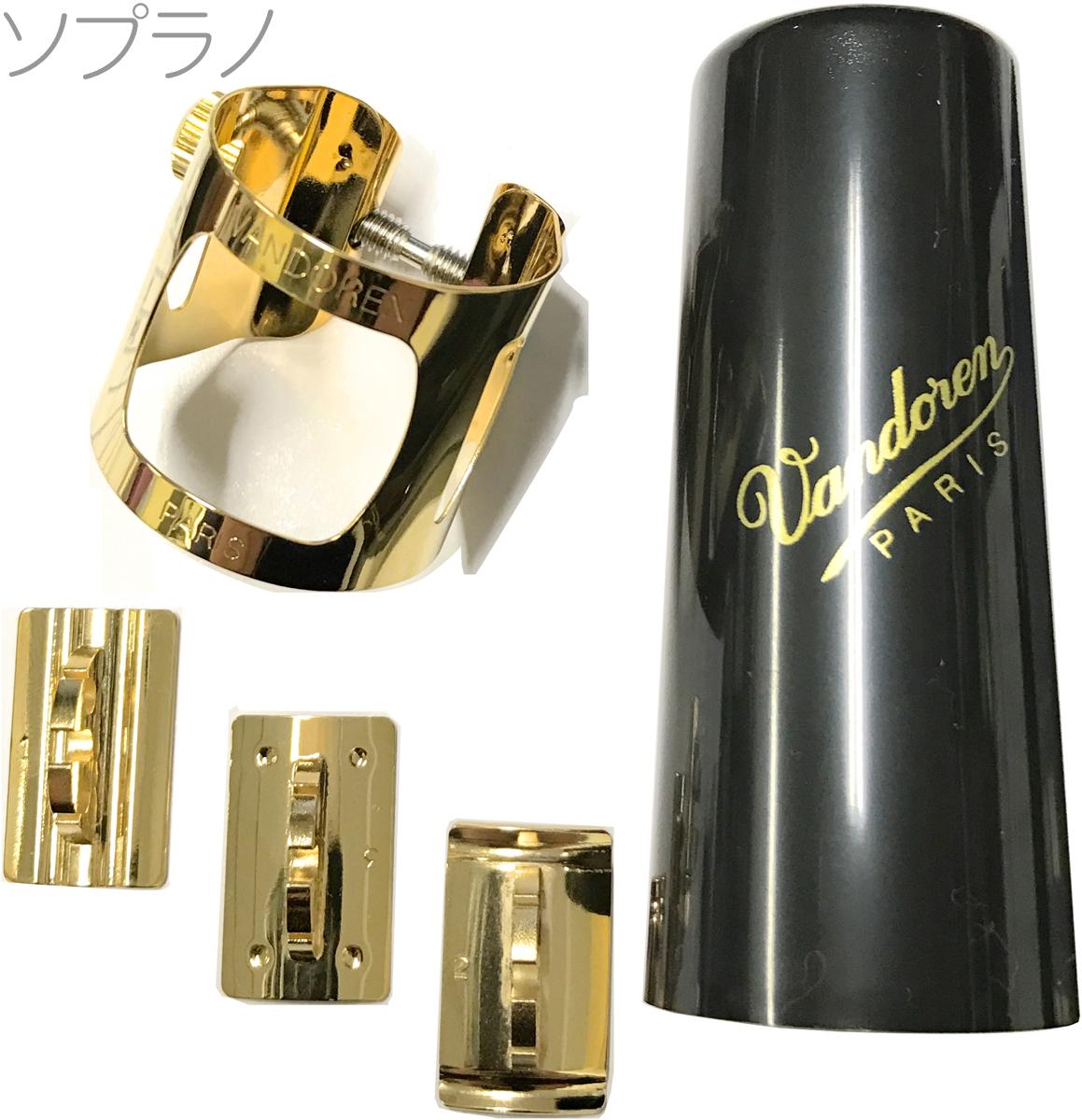 vandoren ( バンドーレン ) LC06P ソプラノサックス ゴールド リガチャー オプティマム GP 正締め ラバーサイズ マウスピース用 OPTIMUM gold Ligature soprano saxophone