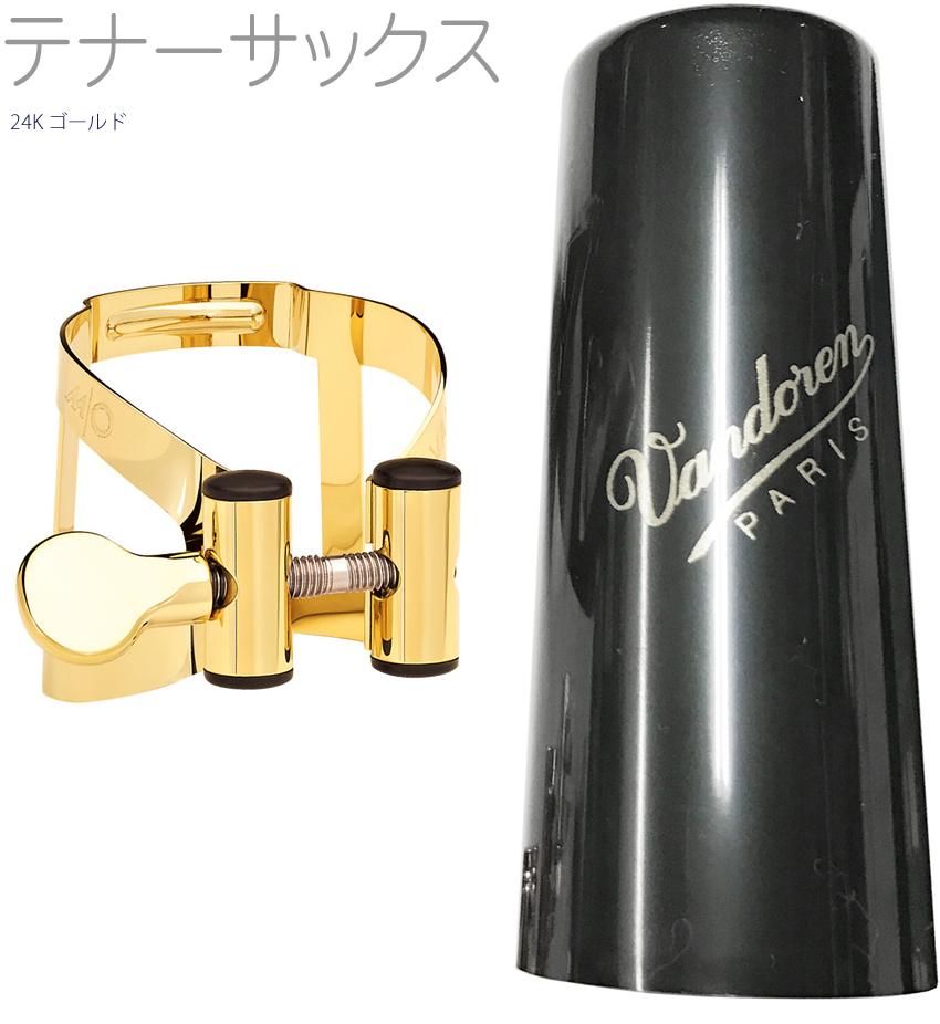 vandoren ( バンドーレン ) LC58GP テナーサックス 24K ゴールド リガチャー M/O キャップ付 逆締め ラバー用 MO tenor saxophone gold Ligature エムオー 24金 金メッキ