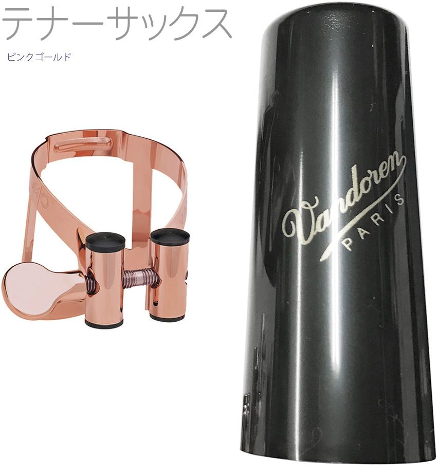 vandoren ( バンドーレン ) LC58PGP テナーサックス ピンクゴールド リガチャー M/O キャップ付 逆締め ラバー用 MO tenor saxophone pink gold Ligature エムオー PGP