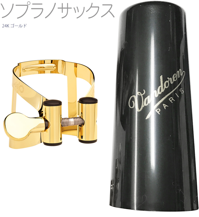 vandoren ( バンドーレン ) LC56GP ソプラノサックス 24K ゴールド リガチャー M/O キャップ付 逆締め ラバー用 MO soprano saxophone gold Ligature エムオー 24金 金メッキ
