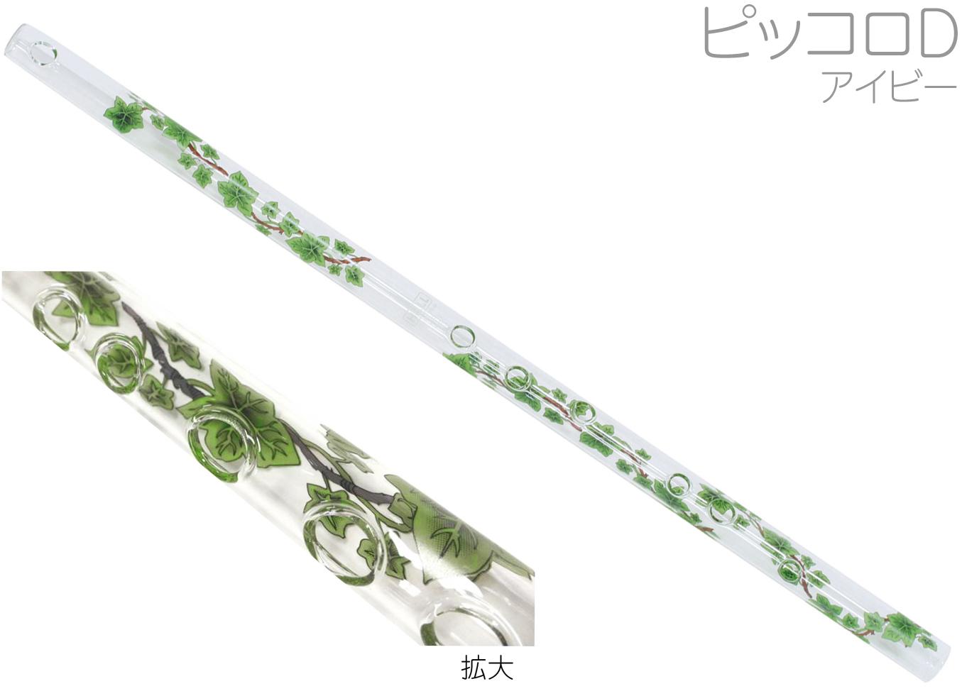 HALL ( ホール ) クリスタルピッコロ D管 アイヴィー CRYSTAL PICCOLO D Ivy アイビー 透明 ガラス製 ピッコロ flute フルート 横笛 D調 笛 管楽器