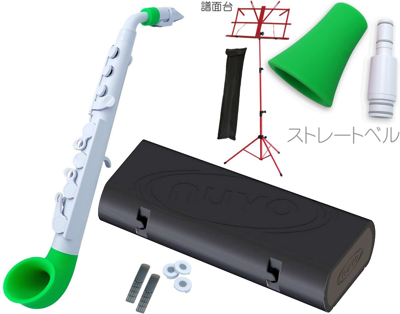 NUVO ( Green ヌーボ ) jSAX リード楽器 ホワイト グリーン N510JWGN サクソフォン プラスチック製 管楽器 サックス系 リード楽器 本体 サクソフォン 白色 緑色 Green【 jサックス WH/GN セット C】 送料無料, サンマリーノ:6fcfbbca --- officewill.xsrv.jp