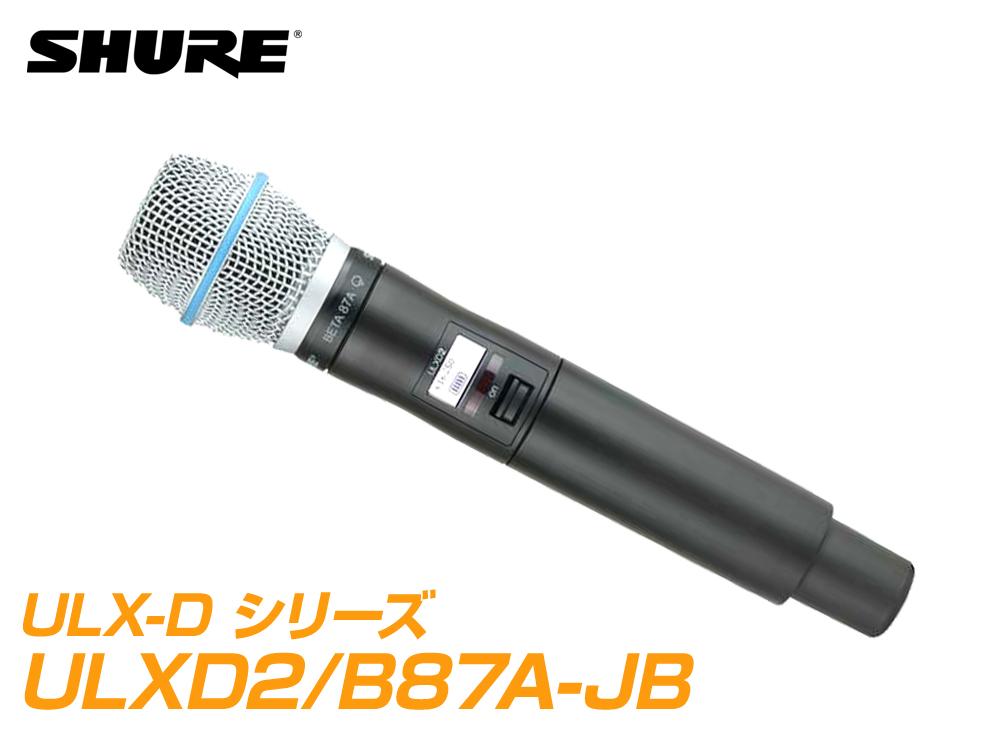 SHURE ( シュア ) ULXD2/B87A-JB【B帯】◆ BETA87A ULXD2-ハンドヘルド型ワイヤレス 送信機【BETA87A-ULXD2】 [ 送料無料 ]