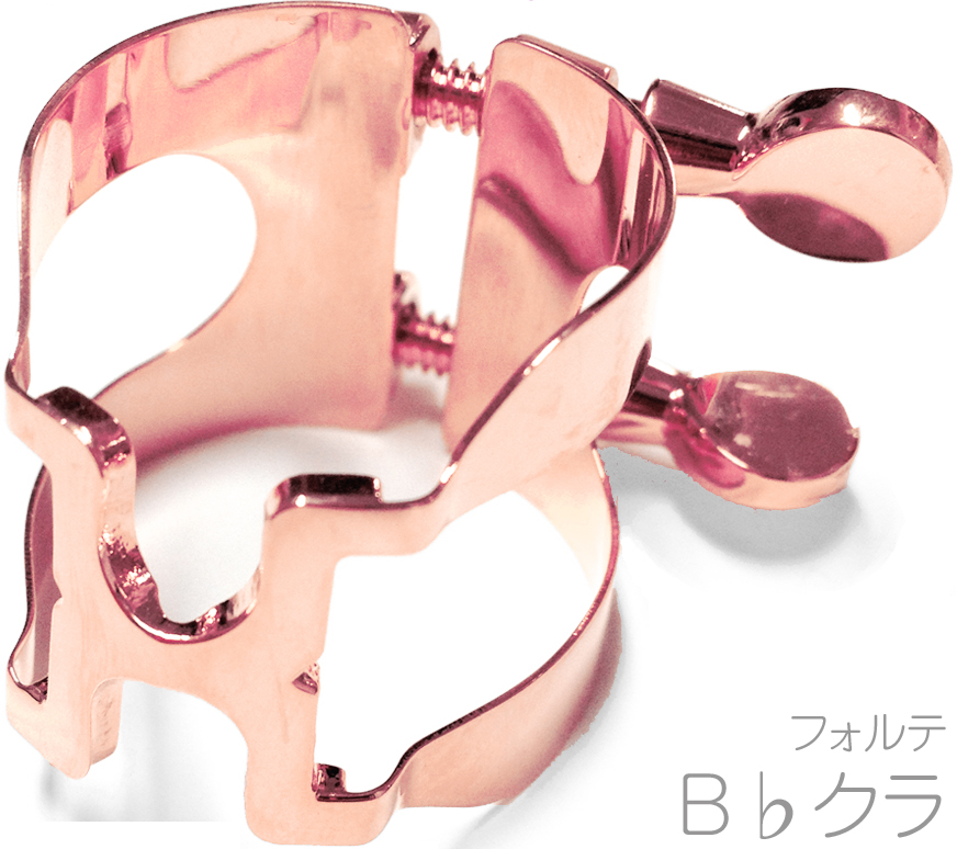 HARRISON ( ハリソン ) リガチャー B♭ クラリネット フォルテ ピンクゴールド CPGP FORTE Bb clarinet Ligature GP pink gold plated 日本製 逆締め クラリネット用