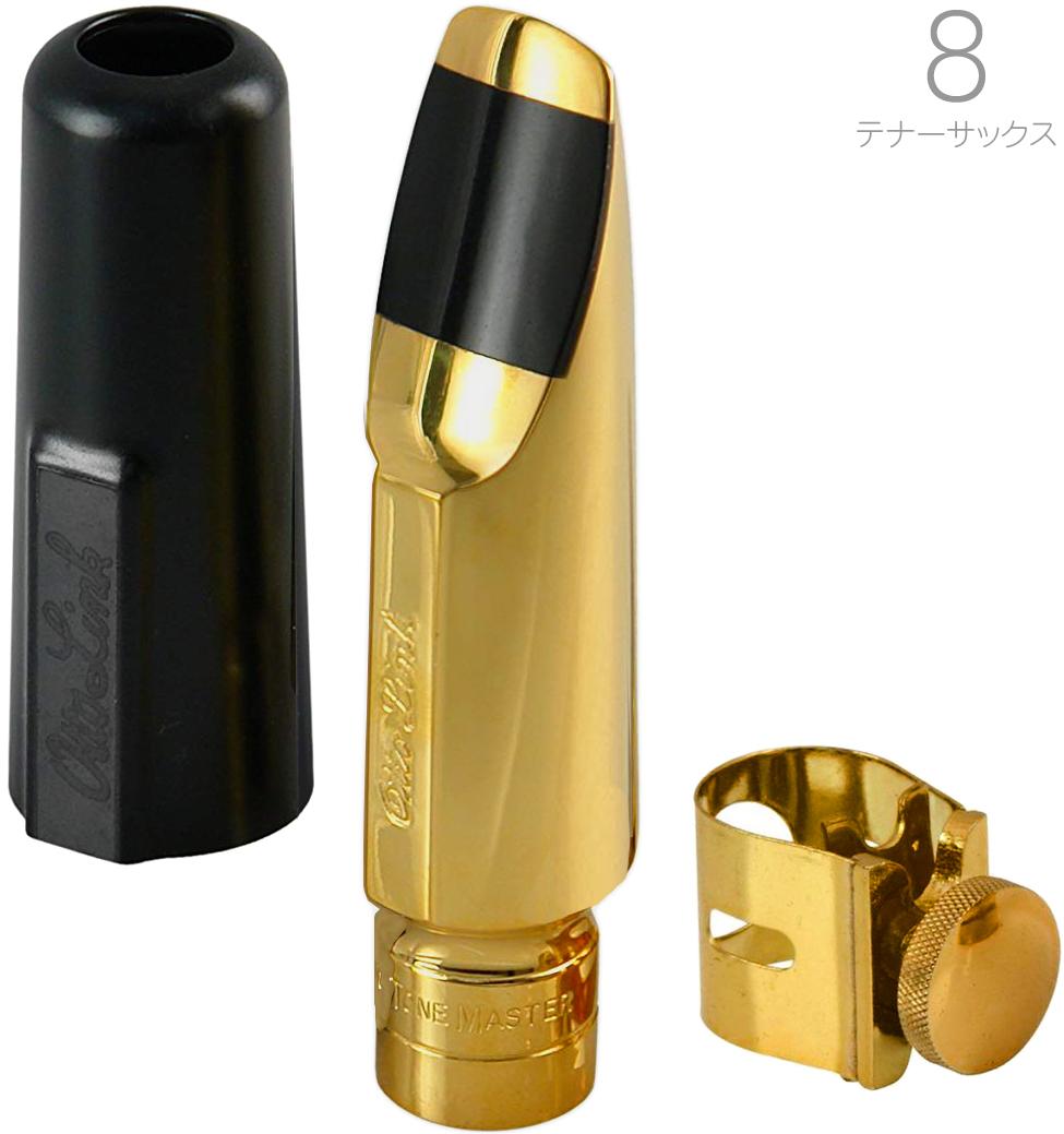 Otto Link ( オットーリンク ) 8 テナーサックス オリジナルメタル マウスピース スーパートーンマスター メタル tenor saxophone metal mouthpieces ♯8