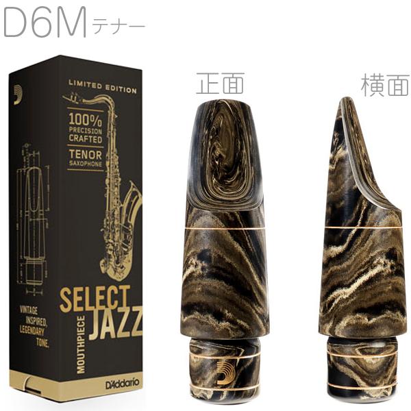 D'Addario saxophone Woodwinds Woodwinds ( ダダリオ ウッドウィンズ ) MKS-D6M-MB セレクトジャズ マーブル SELECT テナーサクソフォン用 マウスピース D6M ジャズセレクト テナーサックス JAZZ SELECT tenor saxophone 送料無料, ヤストミチョウ:9e9ac405 --- aec33.ru