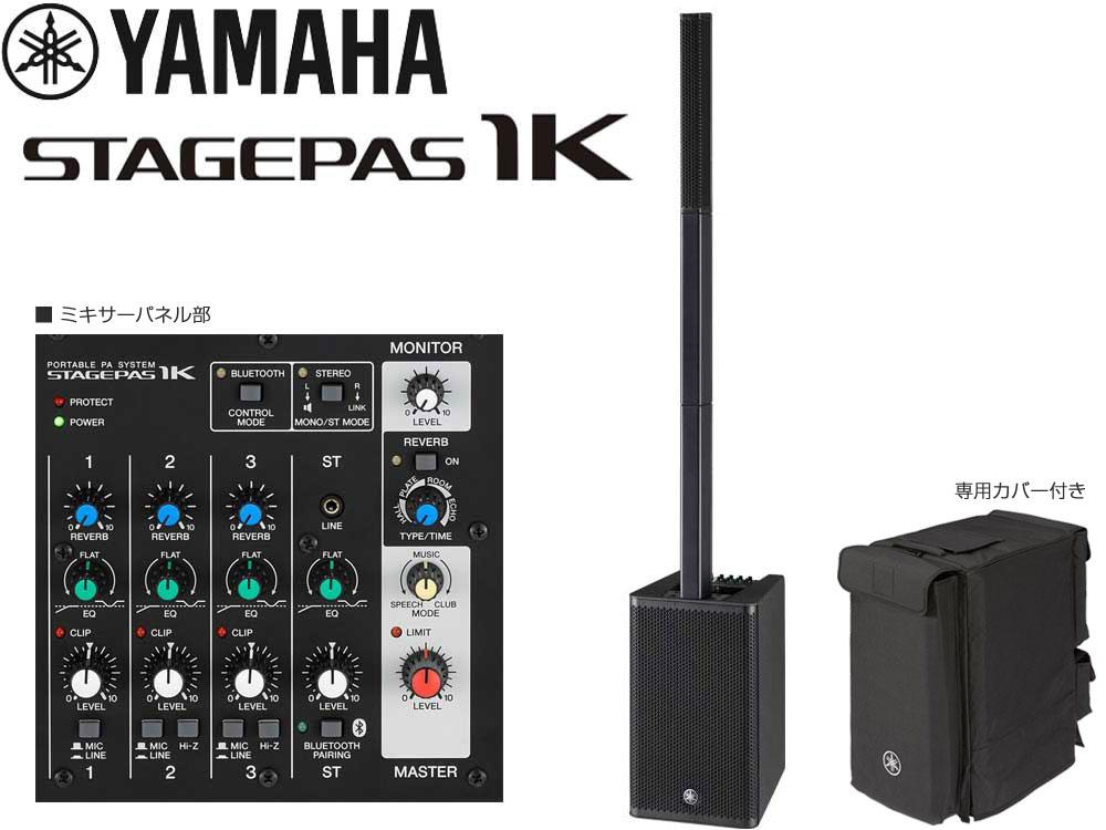 YAMAHA ( ヤマハ ) STAGEPAS 1K 1000W ポータブルPA スピーカー【STAGEPAS1K】 ステージパス1K