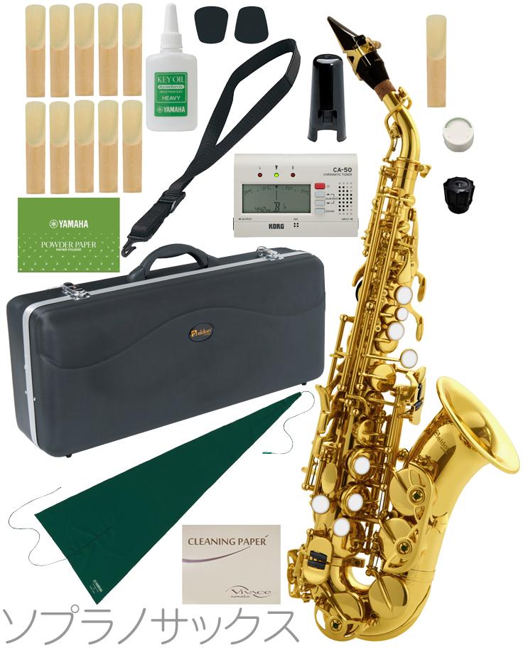 Antigua ( アンティグア ) エルドン カーブドソプラノサックス 正規品 新品 管楽器 eldon curved soprano saxophone ソプラノサックス セット B 北海道 沖縄 離島不可
