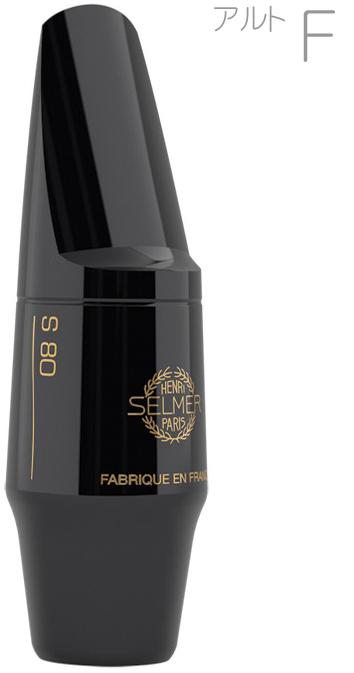 Henri Selmer Paris ( セルマー ) S80 F アルトサックス用 マウスピース ハードラバー アルトサクソフォン用 E-FLAT alto saxophone mouthpieces S-80