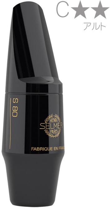 Henri Selmer Paris ( セルマー ) S80 C** アルトサックス用 マウスピース ハードラバー アルトサクソフォン用 C☆☆ E-FLAT alto saxophone mouthpieces S-80 Cツースター