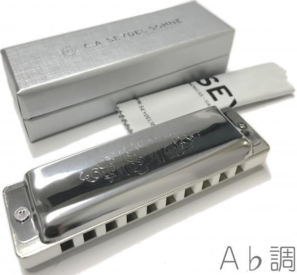 Seydel ( サイドル ) A♭調 1847 Silver ステンレスリード ブルースハーモニカ ホワイト樹脂ボディ 10穴 楽器 16301Ab ハーモニカ 1847シルバー 10ホールズ フラット