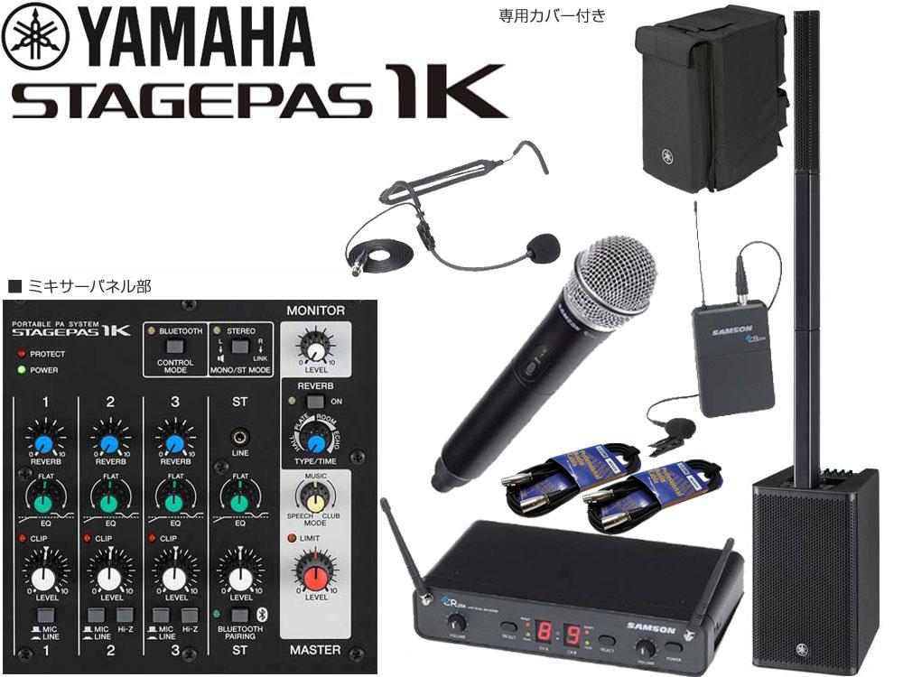YAMAHA ( ヤマハ )  STAGEPAS 1K ワイヤレスハンド1本 ヘッドセットタイピン1本 セット  1000W ポータブルPA スピーカー【STAGEPAS1K】 [ 送料無料 ]ステージパス1K
