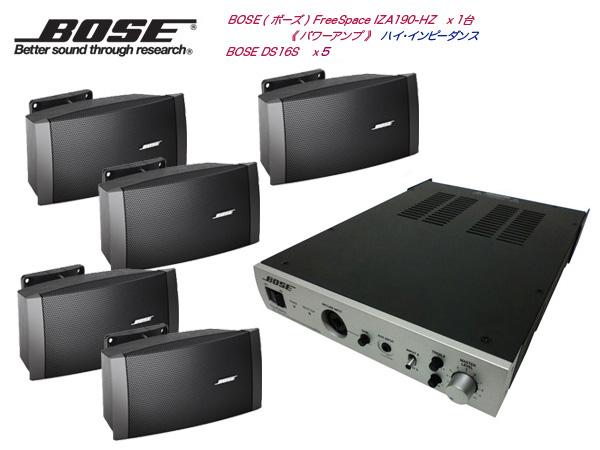 BOSE ( ボーズ ) DS16SB 壁面取付 HIセット( IZA190-HZ )  ブラック 5台【(DS16SBx5+IZA190-HZx1)】 [ 送料無料 ][ DS series ]