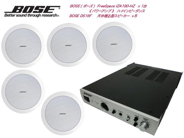 BOSE ( ボーズ ) DS16FW 5台 天井埋込 HIセット( IZA190-HZ ) ホワイト 5台【(DS16FWx5+IZA190-HZx1)】 [ DS series ][ 送料無料 ]