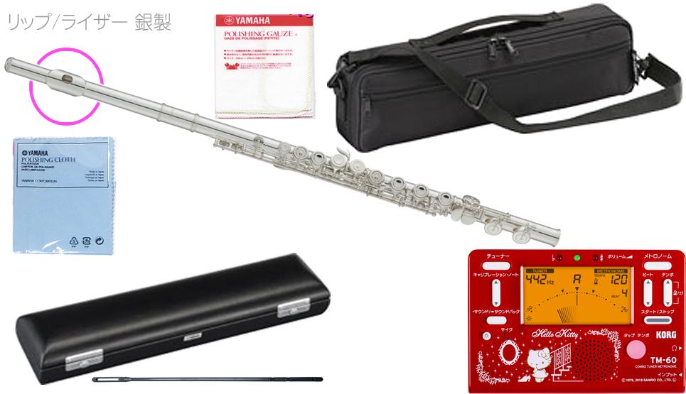 YAMAHA ( ヤマハ ) YFL-212LRS フルート 正規品 リッププレート ライザー 銀製 Eメカニズム カバードキイ Flute TM-60-SKT2 ハローキティ 北海道 沖縄 離島不可