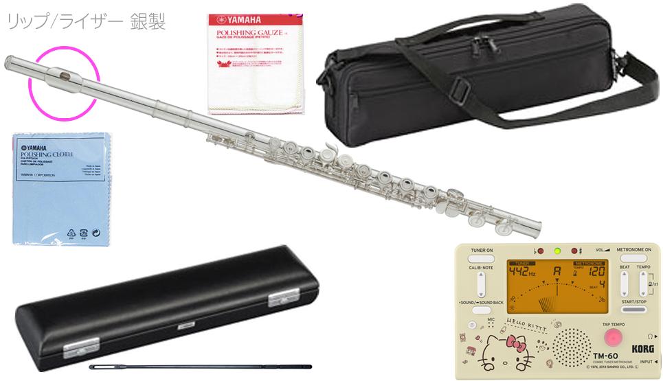 YAMAHA ( ヤマハ ) YFL-212LRS フルート 正規品 リッププレート ライザー 銀製 Eメカニズム カバードキイ Flute TM-60-SKT キティ セット 北海道 沖縄 離島不可