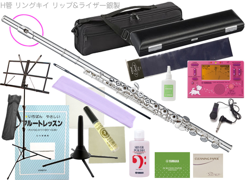 Pearl Flute ( パールフルート ) PF-525RBE H管 リングキイ フルート ブリランテ リップ ライザー 銀製 オフセット Brillante PF525RBE flute H足部管 マリー チューナー セット