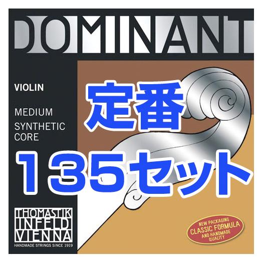 ナイロン弦 ヴァイオリン弦 バイオリン ストリングス 今だけメール便送料無料 保証なし Thomastik-Infeld 大人気 トマスティック インフェルト ドミナント バイオリン弦 135 ボールエンド 4 1セット 132 A線 133 マーケティング MEDIUM E線 Strings Set DOMINANT 131 D線 Violin G線 130 4本