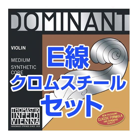 ナイロン弦 ヴァイオリン弦 バイオリン ストリングス Thomastik-Infeld トマスティック インフェルト ドミナント バイオリン弦 4 リムーバブル方式 1セット 4本 G線 D線 129 A線 Set MEDIUM Violin 131 132 DOMINANT お買い得 Strings 価格 E線 133