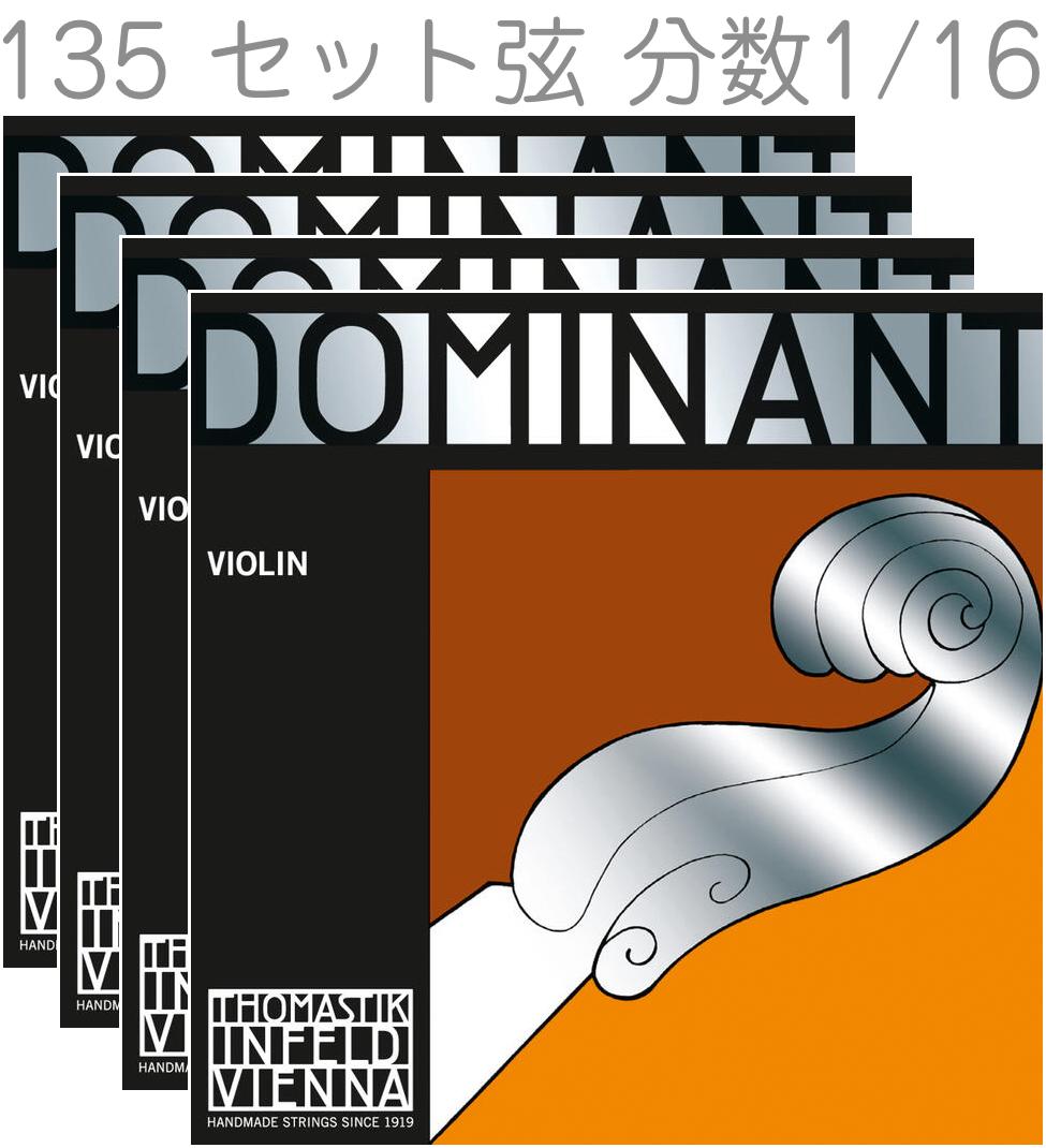 ナイロン弦 ヴァイオリン弦 バイオリン ストリングス 【今だけメール便送料無料 保証なし】 Thomastik-Infeld ( トマスティック インフェルト ) ドミナント バイオリン弦 135 ボールエンド 1/16 セット 4本 E線 130 A線 131 D線 132 G線 133 DOMINANT Violin Strings Set MEDIUM 分数