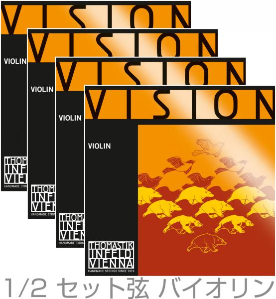 VI-100 ビジョン ヴァイオリン弦 バイオリン ストリングス Thomastik-Infeld トマスティック 限定モデル インフェルト VISION VI100 バイオリン弦 分数 1 2 ボール ループ Set 4本 E VI03 VI02 兼用 お気にいる セット MEDIUM Violin Strings A ヴィジョン G D VI01 VI04
