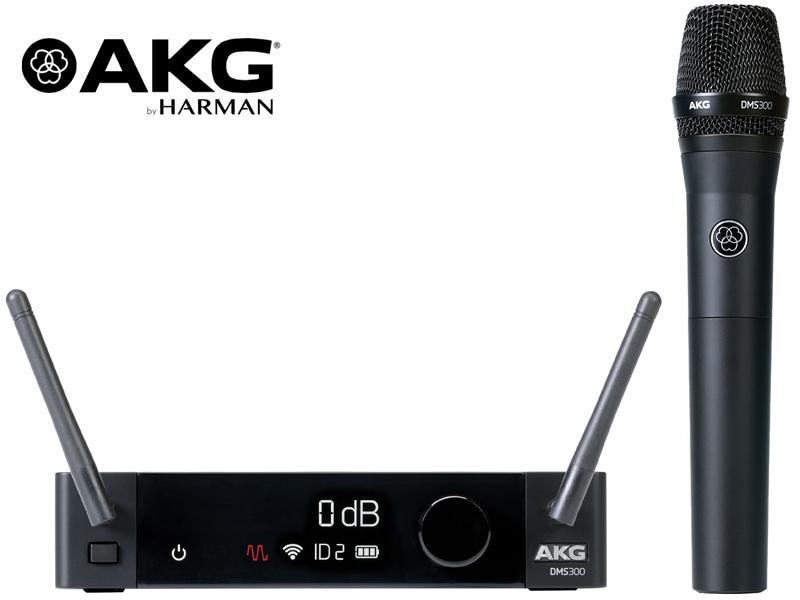 AKG ( エーケージー ) DMS300 SET ハンドヘルドマイク ◆ ハンドヘルドタイプ スピーチ/アナウンス向け ワイヤレスシステム [ 送料無料 ]DMS300 シリーズ
